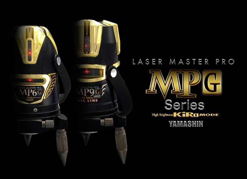 MPGシリーズ レーザー墨出し器